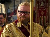 Милонова отчислили из Петербургской духовной академии РПЦ за неуспеваемость
