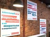 """На общероссийских """"субботниках"""" в поддержку Навального задержали более 130 человек"""