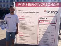 """""""Яблоко"""" собрало более 50 тыс. подписей против участия РФ в сирийской войне"""