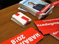 Во Владивостоке открылся штаб Навального после десятков отказов в аренде
