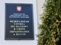 Рособрнадзор лишил лицензий два института - московский и липецкий