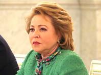 """Глава Совета Федерации выступила против блокировок иностранных СМИ по закону об """"иноагентах"""""""