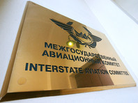 Минтранс предлагает создать вместо МАК новый орган по расследованию авиапроисшествий