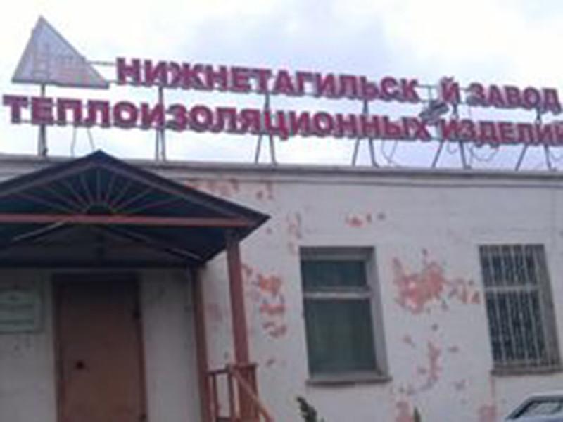 В Нижнем Тагиле не могут найти 16 сотрудников завода теплоизоляционных изделий, работники которого пожаловались Владимиру Путину во время прямой линии на задержки зарплаты