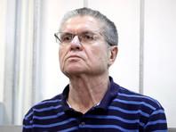 Мосгорсуд оставил в силе решение о продлении домашнего ареста Улюкаеву до января 2018 года