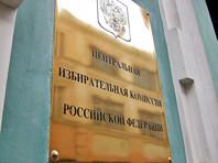 В России в преддверии региональных выборов стартовала агитационная кампания в СМИ