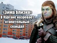 """Роскомнадзор не увидел оскорбления в изображении сити-менеджера Кургана в образе Неда Старка из """"Игры престолов"""""""