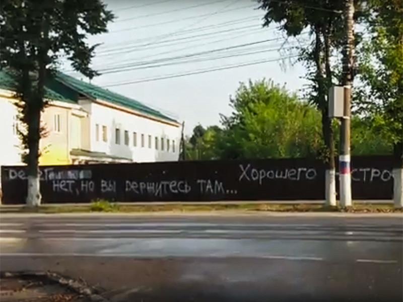 """Забор напротив администрации Богородска на полдня украсили цитатой """"Денег нет, но вы держитесь"""" (ВИДЕО)"""