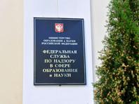 Рособрнадзор запретил прием студентов в два вуза, еще у двух приостановил лицензию и один лишил госаккредитации