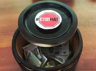 Роскомнадзор рассказал, как штрафует своих сотрудников за мат и складывает деньги в бочку