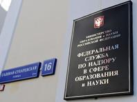 Рособрнадзор лишил образовательной лицензии еще два негосударственных вуза