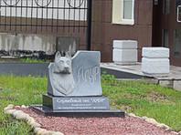 В Петрозаводске установили памятник служебному псу Амуру, погибшему при задержании преступника (ФОТО)