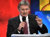 """В Кремле отвергли предложенное Киевом наименование """"агрессор"""" для обозначения роли РФ в Донбассе"""