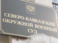 Северо-Кавказский окружной военный суд в Ростове-на-Дону вынес приговор жительницам города Татьяне Карпенко и Наталье Гришиной, планировавшим взрыв в торговом центре