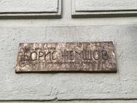 Неделю назад, 7 сентября, на стене дома, где жил Немцов, повесили памятную доску