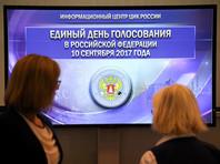 ЦИК и МВД объявили об отсутствии серьезных нарушений в ходе региональных выборов