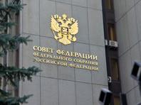 Совфед по просьбе адвокатов потребовал от Генпрокуратуры и МВД отреагировать на антиматильдовский экстремизм