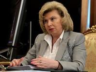 Москалькова отчиталась о возбуждении в Чечне 18 уголовных дел по фактам исчезновения людей
