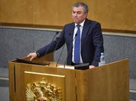 """Впрочем, Володин подчеркнул, что """"некорректно комментировать высказывания Мединского, у него есть позиция, он ее высказал"""", а депутат Поклонская, подчеркнул политик, в рамках своих полномочий вправе высказывать свою точку зрения"""