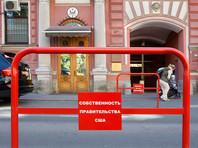 Консультство США в Санкт-Петербурге, 6 сентября 2017 года