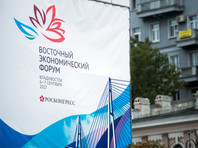 Во Владивостоке начался третий Восточный экономический форум