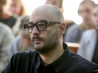 Кирилл Серебренников отправлен под домашний арест до 19 октября, остальные фигуранты дела, помимо сбежавшей Вороновой, находятся под стражей