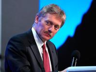 """Пресс-секретарь президента РФ Дмитрий Песков назвал эти действия """"недружественными"""" и дал понять, что от главы государства последует некий ответ."""