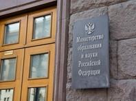 """Окончательное решение на основе рекомендации президиума должно вынести Минобрнауки, оформив его ведомственным приказом. В пресс-службе ведомства заявили, что соответствующий приказ будет подготовлен """"в ближайшее время"""""""
