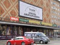 В Москве полиция пришла с обысками в театр Джигарханяна