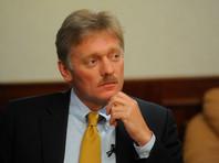 Песков: Кремль позаботится о попавших в плен к ИГ* людях, если они действительно россияне
