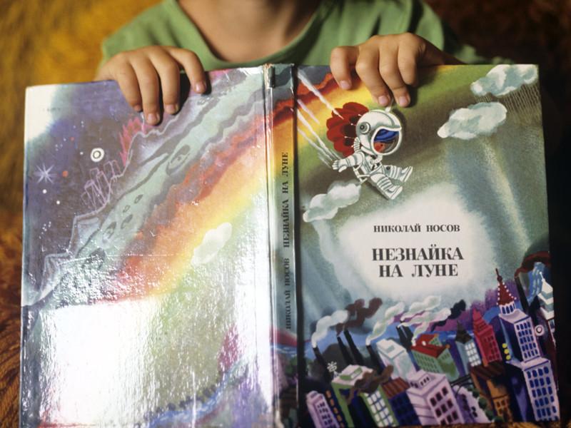 """Краснодарского блогера вызвали на допрос за отрывок из книги Носова """"Незнайка на Луне"""""""