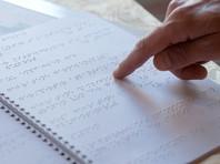 Преподаватель ВШЭ выучил шрифт Брайля для проверки работ незрячей студентки