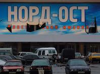 """В Кремле объяснили, почему у Путина нет никаких планов на 15-летие """"Норд-Оста"""": память всех погибших в терактах почтили еще 3 сентября"""