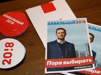 Участники акции намерены требовать допустить Алексея Навального до участия в президентских выборах в марте следующего года
