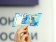 """""""Гознак"""" ответил на шутки над """"превратившимся"""" в полуостров Сахалином, изображенном на новой банкноте в 2000 рублей"""