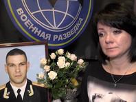 Вдова погибшего в Сирии майора рассказала о споре с Минобороны из-за невыплаты компенсации