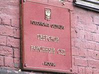 """Тверской суд оставил """"Открытую Россию"""" в списке нежелательных организаций"""