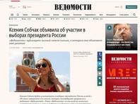 """В программе """"Собчак живьем"""" на телеканале """"Дождь"""", обсуждая свое письмо в газете """"Ведомости"""", Собчак сказала, что сообщила Путину о своем выдвижении"""