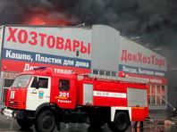 Под Ростовом-на-Дону горит рынок