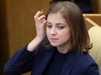 Киев заявил о наличии украинского гражданства у Поклонской. Сама депутат утверждает, что решила этот вопрос с Януковичем