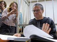 Алексей Улюкаев, Замоскворецкий районный суд, 26 сентября 2017 года