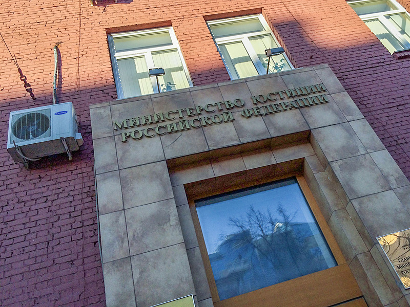 """Министерство юстиции РФ направило нескольким американским СМИ, работающим на территории РФ, предупредительные письма """"о недопустимости нарушения российского законодательства"""""""