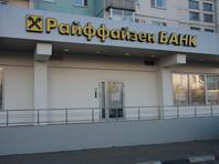 """Колл-центр и отделения """"Райффайзенбанка"""" по всей России приостановили работу из-за анонимного сообщения о бомбе"""