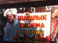 """Шоумен Галустян пожаловался в челябинскую ФАС, что его лицо без спроса поместили на рекламу """"шаурмы на углях"""""""