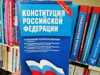 В список законов, подлежащих отмене, по словам Пономарева, попали те правовые акты, которые нарушают Конституцию или права человека