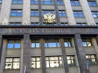 Госдума поддержала поправки о СМИ - иностранных агентах