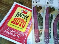 """""""Почта России"""" разыскивает воронежца, сорвавшего джекпот в полмиллиарда рублей"""
