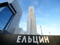 В Екатеринбурге лимоновский активист задержан за попытку поджога памятника Ельцину