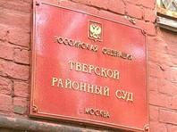 Иск политика на 800 листах зарегистрировал Тверской суд Москвы