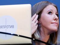 Собчак оценила свою избирательную кампанию в 15 миллионов долларов